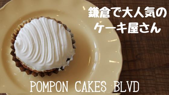 【鎌倉】人混みを避けてゆっくりした時間を過ごせるケーキ屋さん 『POMPON CAKES BLVD』