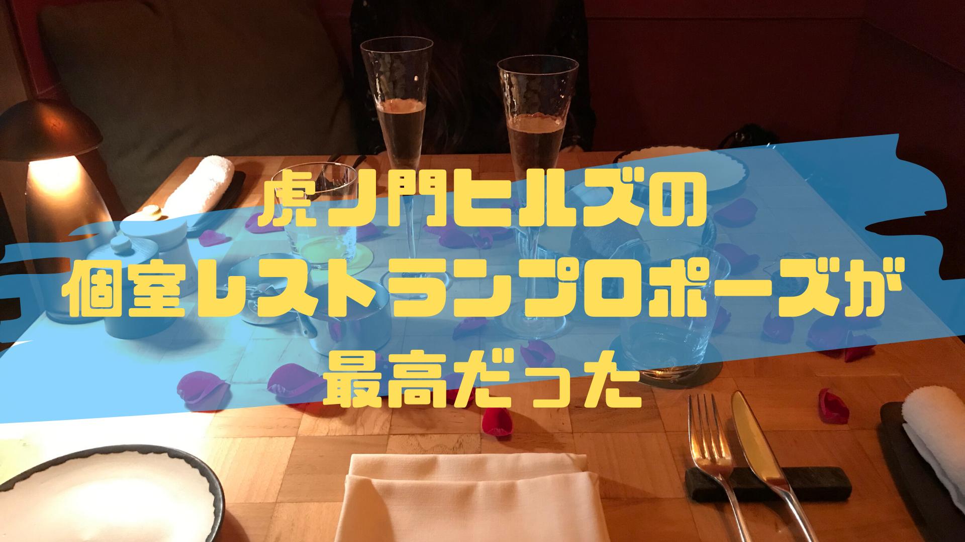 【プロポーズ案・男性向け】虎ノ門ヒルズのレストランでの個室プロポーズが最高だった