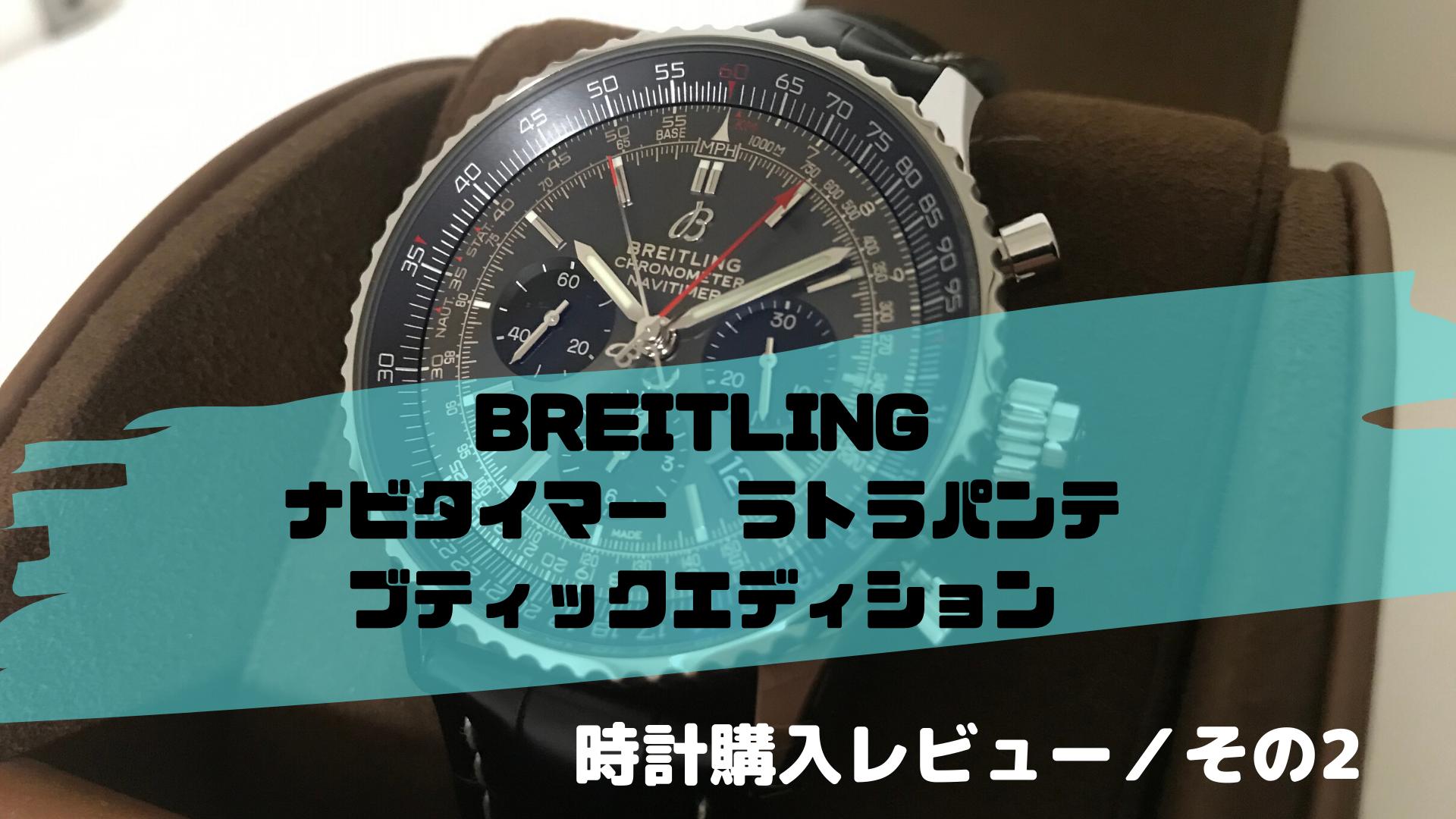 【ブライトリング】世界限定250本|ブラックの「ナビタイマー ラトラパンテ」レビュー